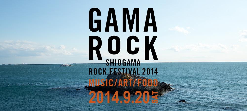 GAMA ROCK FES 2014 ボランティア
