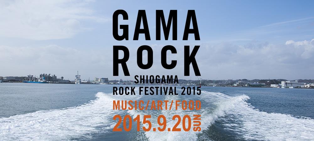 GAMA ROCK FES 2015 ボランティア